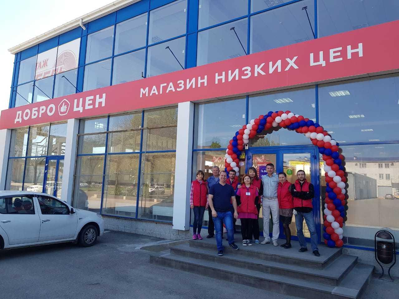 Доброцен Адреса Магазинов